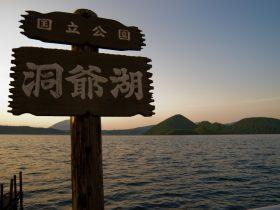北海道・洞爺湖へ社員旅行