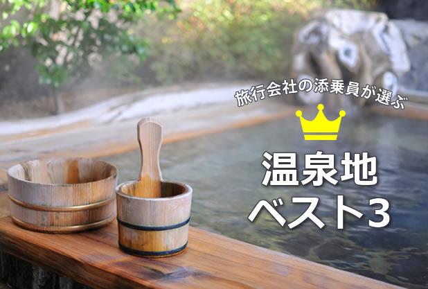オススメ温泉ベスト3