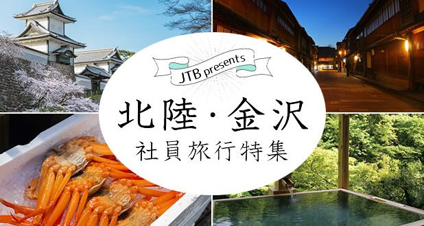 JTB北陸特集