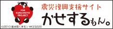 熊本震災復興支援サイト「かせするもん」