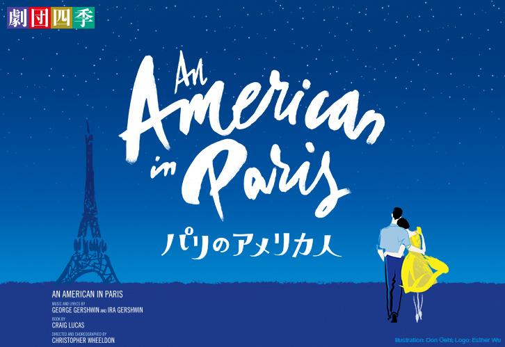 「パリのアメリカ人」(C)劇団四季