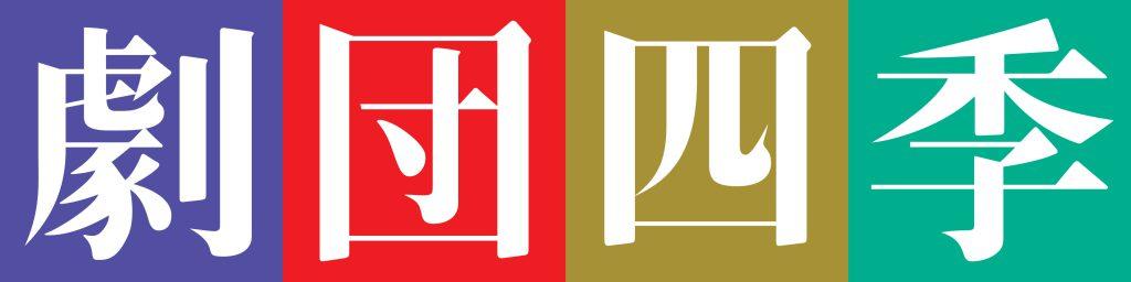 劇団四季ロゴ