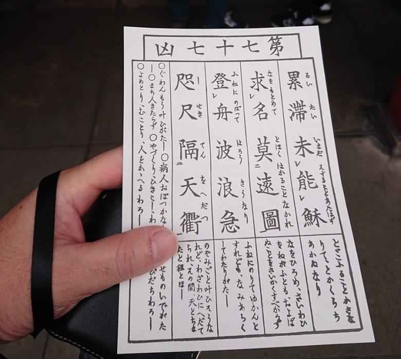 浅草寺は凶のおみくじが多いことで有名