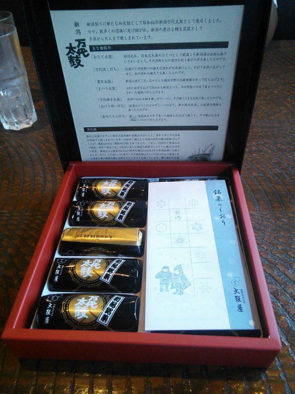 大阪屋・万代太鼓
