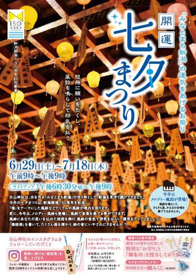 白山神社・開運七夕祭り