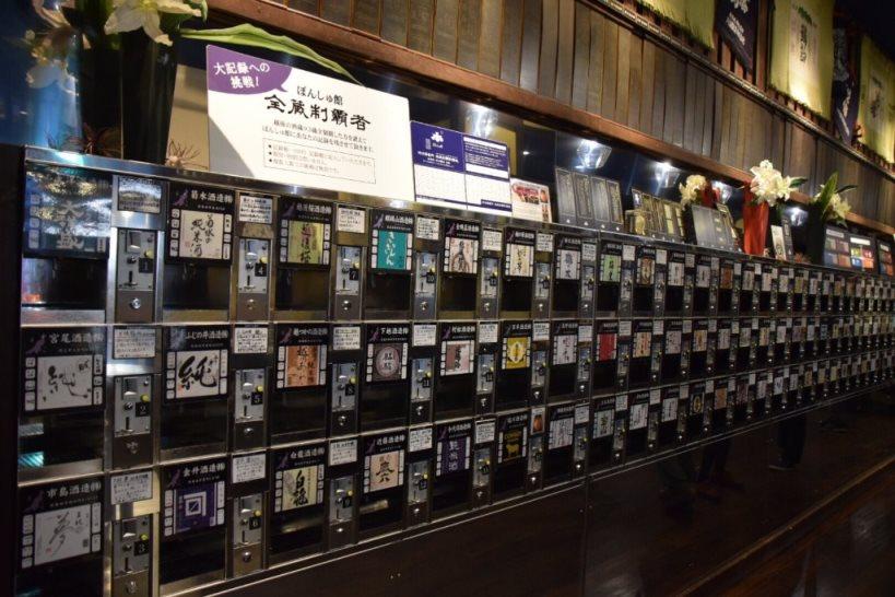新潟駅・ぽんしゅ館