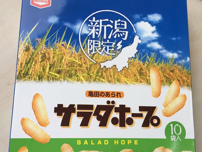 新潟限定「サラダホープ」