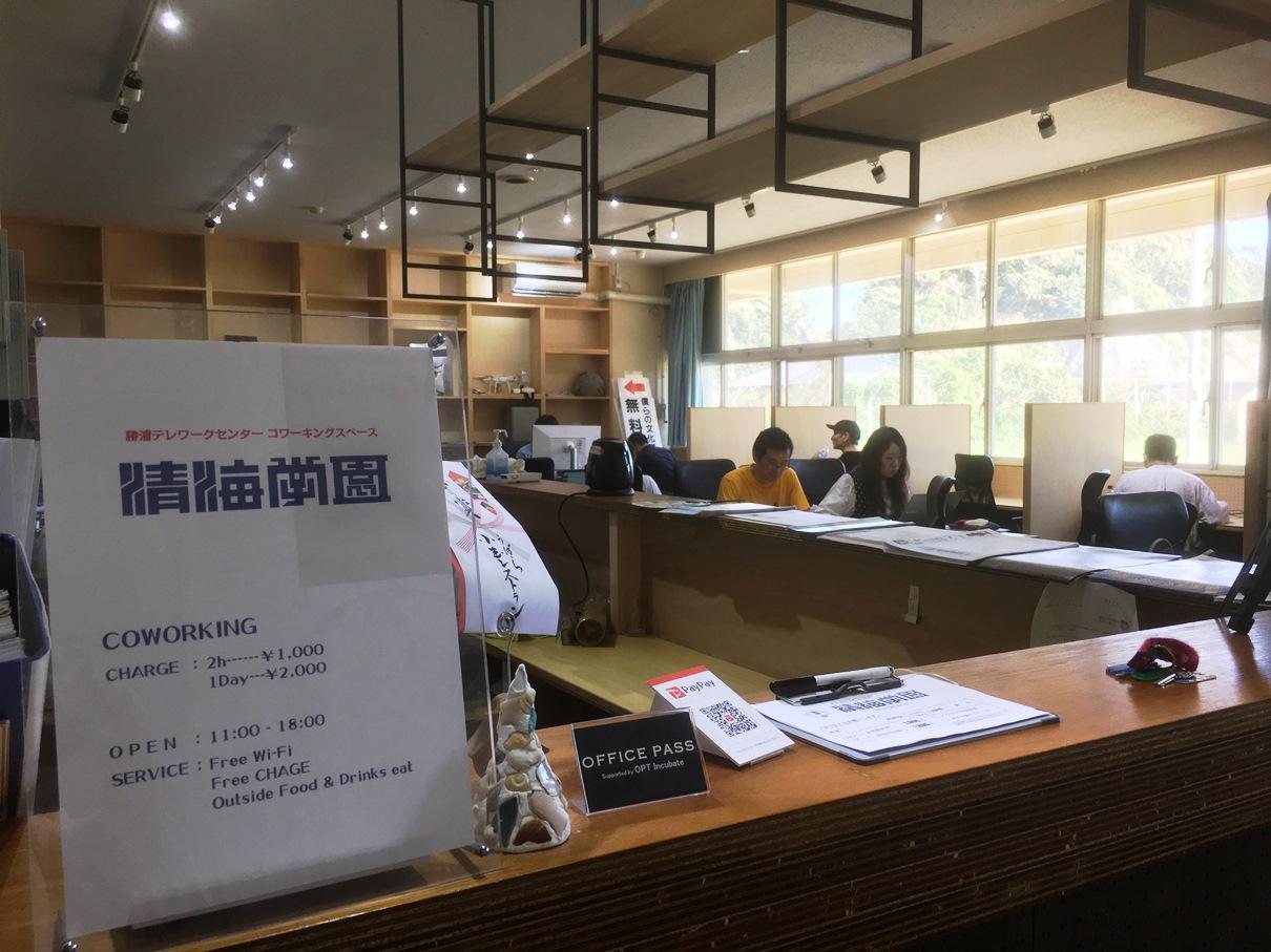 勝浦にある清海学園1階のコワーキングスペース