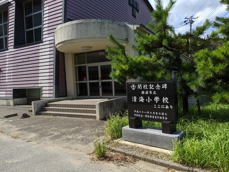 勝浦・清海小学校着