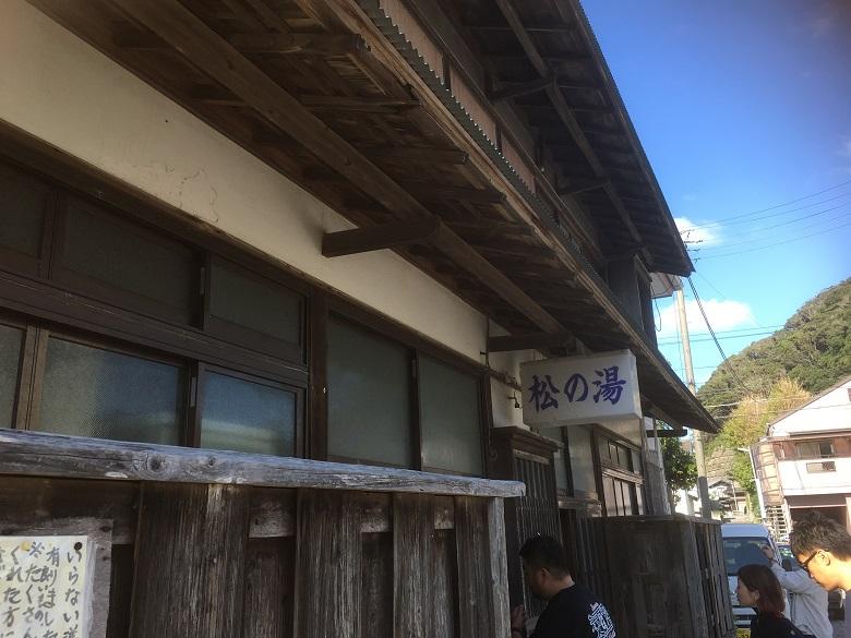 千葉最古の銭湯「松の湯」
