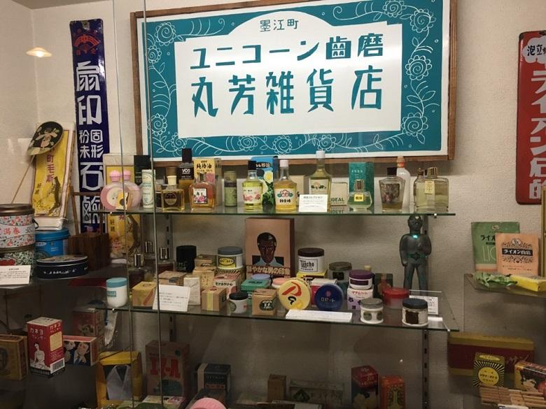 昭和レトロ商品館