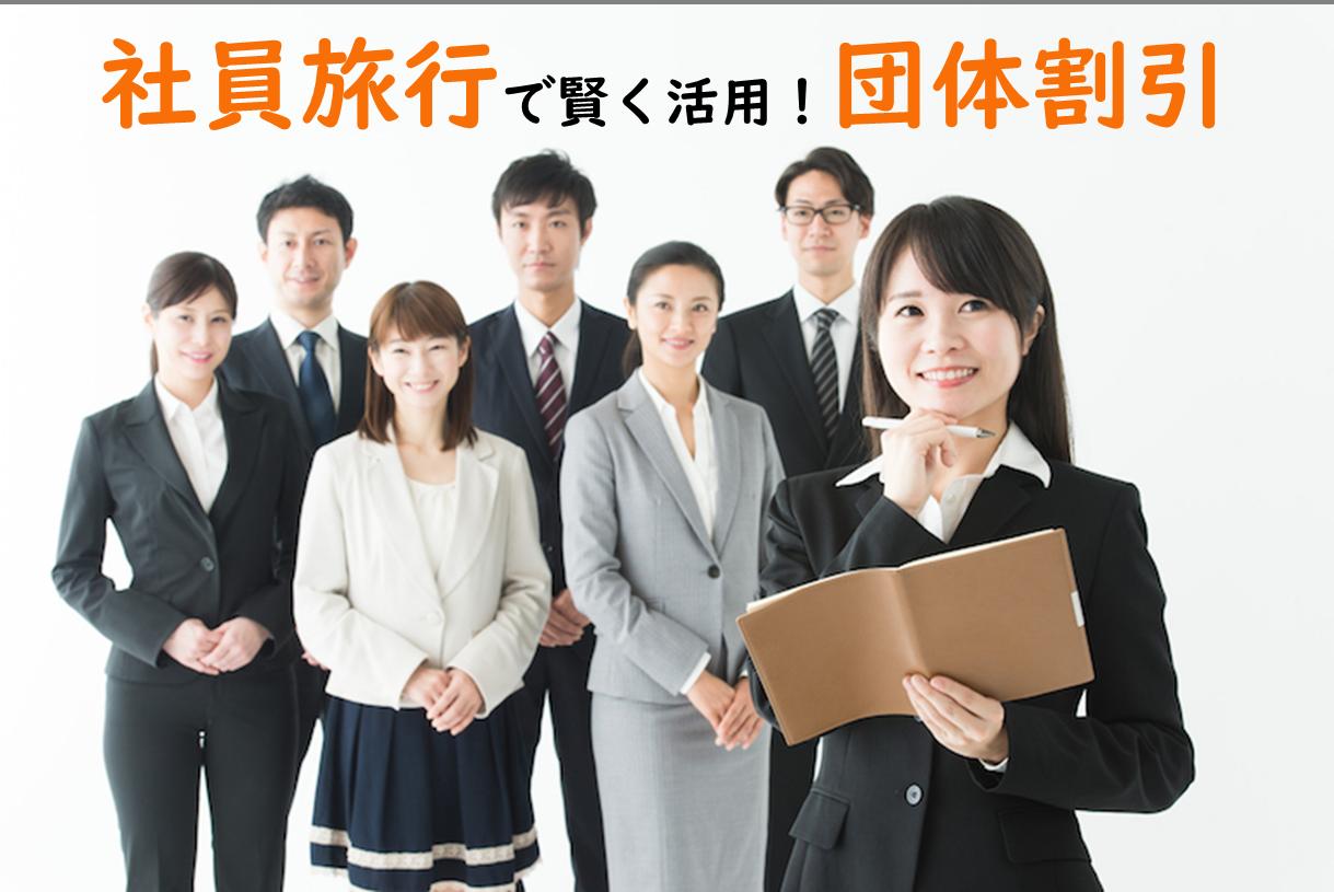 社員旅行で団体割引を活用しよう!飛行機・新幹線・電車・宿泊も賢くお ...