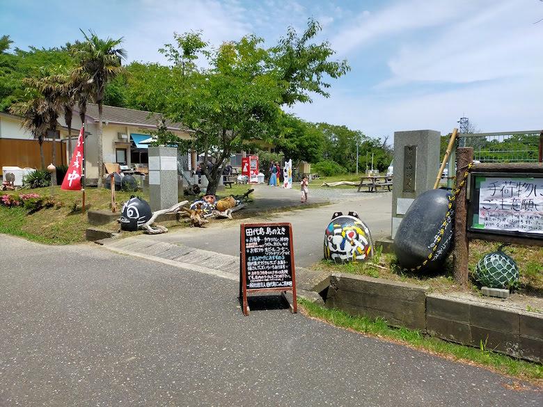 田代島 道のえき
